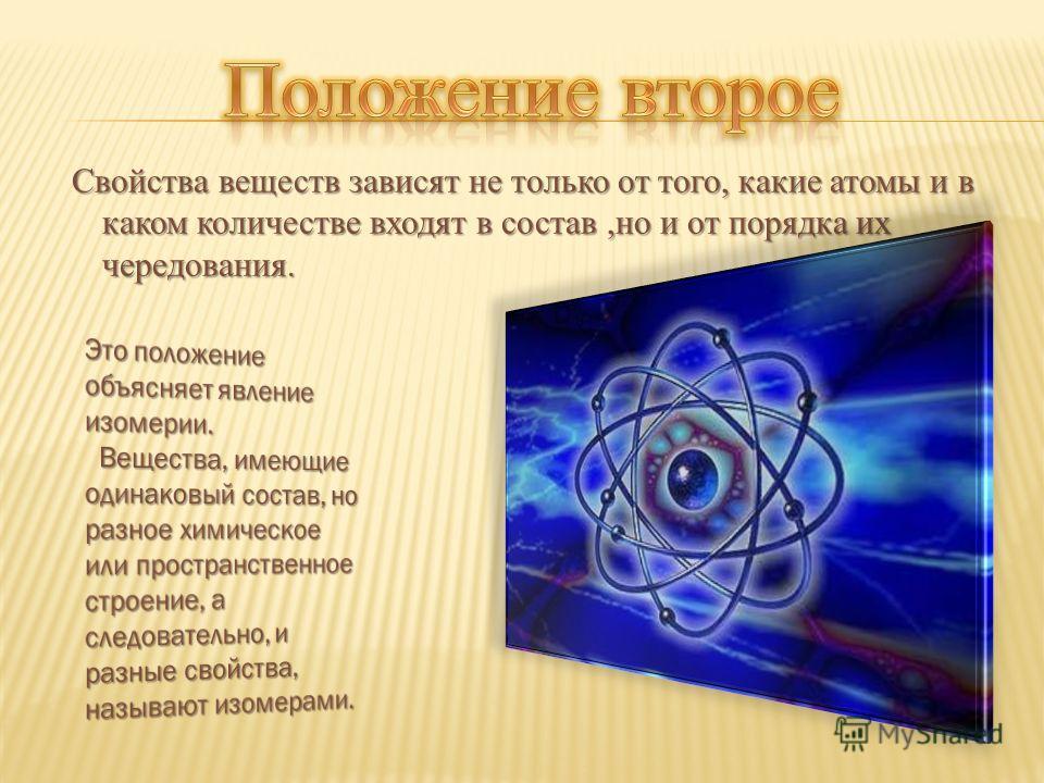 Свойства веществ зависят не только от того, какие атомы и в каком количестве входят в состав,но и от порядка их чередования.
