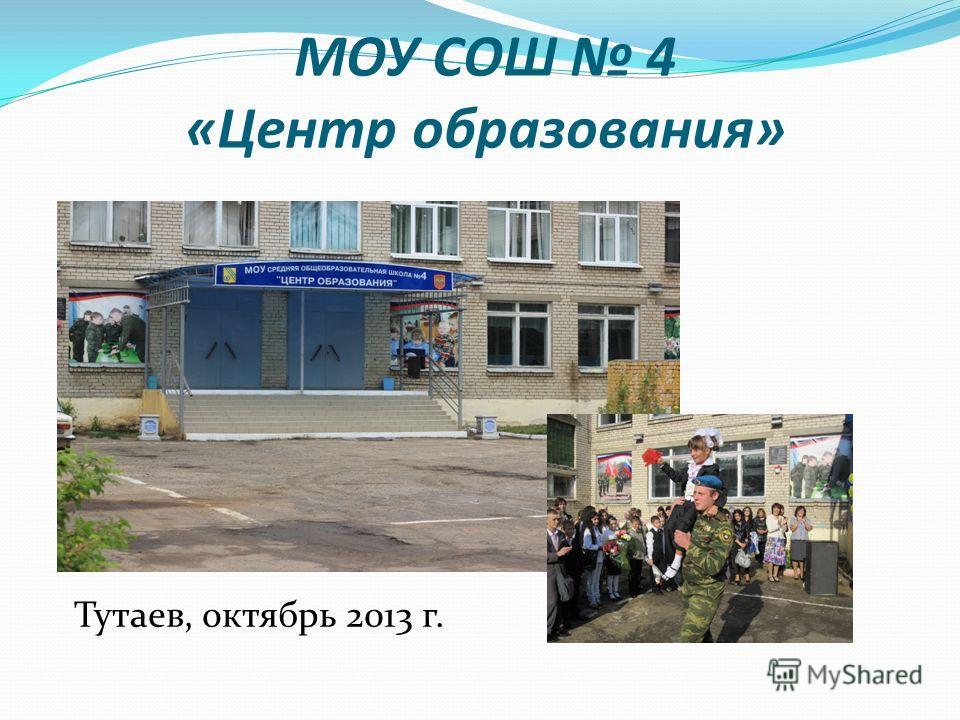 МОУ СОШ 4 «Центр образования» Тутаев, октябрь 2013 г.