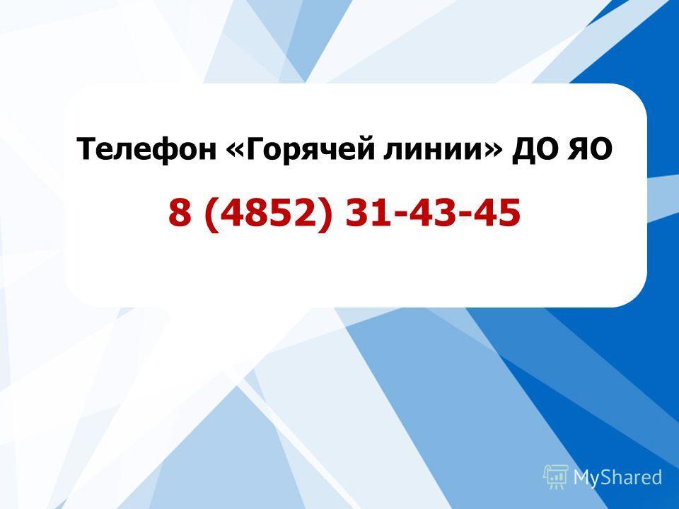 Телефон «Горячей линии» ДО ЯО 8 (4852) 31-43-45