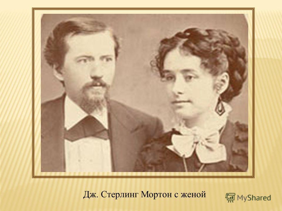 Дж. Стерлинг Мортон с женой