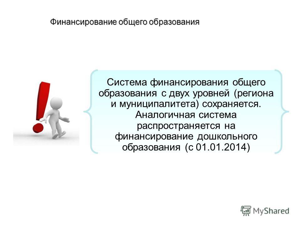Финансирование общего образования Высшая школа экономики, Москва, 2013 Система финансирования общего образования с двух уровней (региона и муниципалитета) сохраняется. Аналогичная система распространяется на финансирование дошкольного образования (с