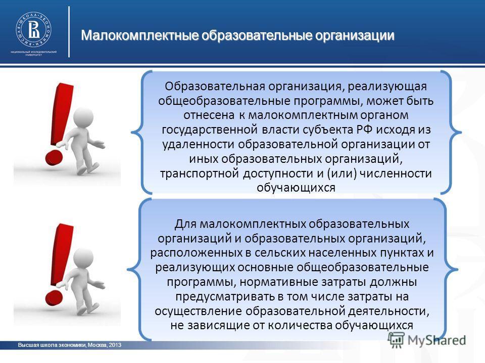 Малокомплектные образовательные организации Высшая школа экономики, Москва, 2013 Образовательная организация, реализующая общеобразовательные программы, может быть отнесена к малокомплектным органом государственной власти субъекта РФ исходя из удален