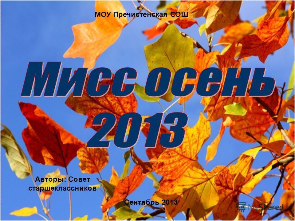 МОУ Пречистенская СОШ Сентябрь 2013 Авторы: Совет старшеклассников
