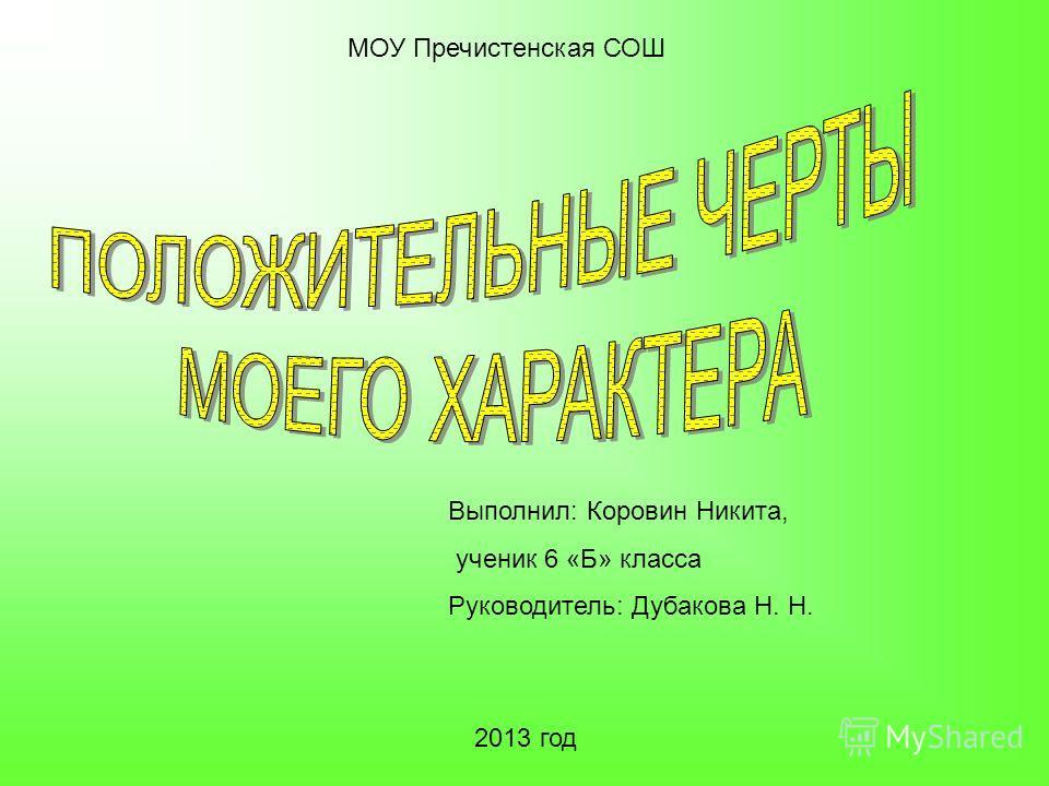МОУ Пречистенская СОШ Выполнил: Коровин Никита, ученик 6 «Б» класса Руководитель: Дубакова Н. Н. 2013 год