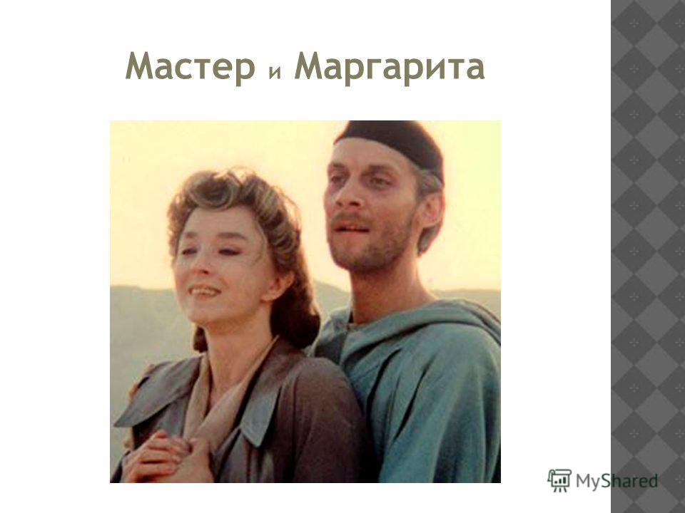 23.5.13 Мастер и Маргарита