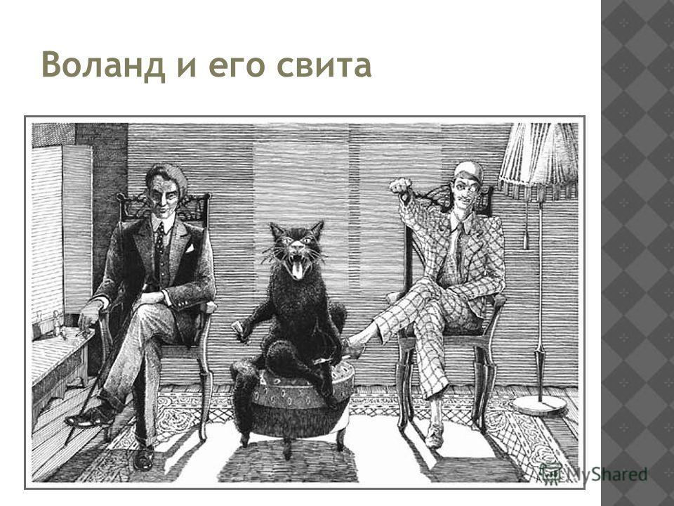 23.5.13 Воланд и его свита Мотив покоя знаменателен в булгаковском романе.