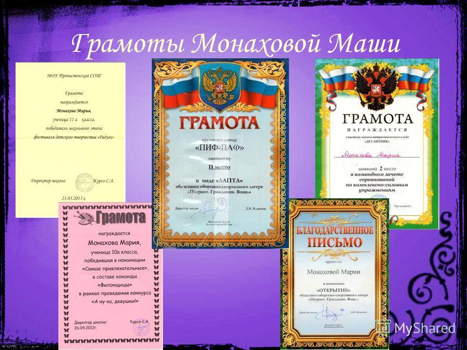 Грамоты Монаховой Маши