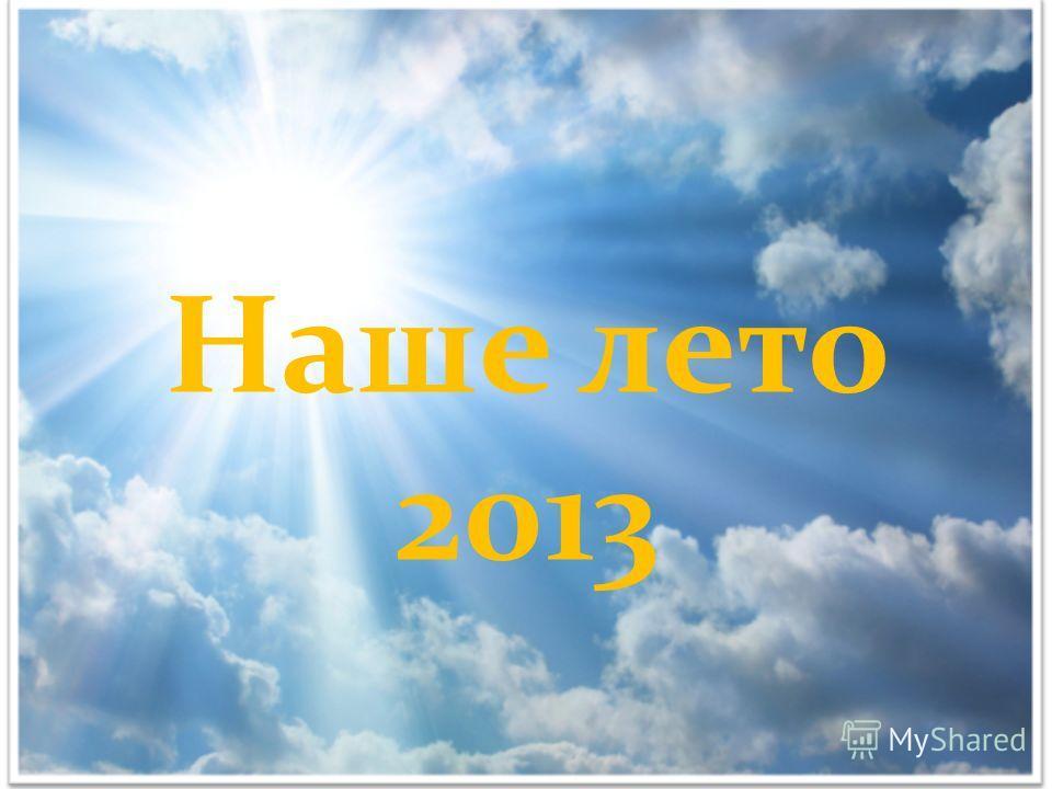 Наше лето 2013