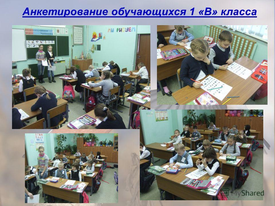 Анкетирование обучающихся 1 «В» класса