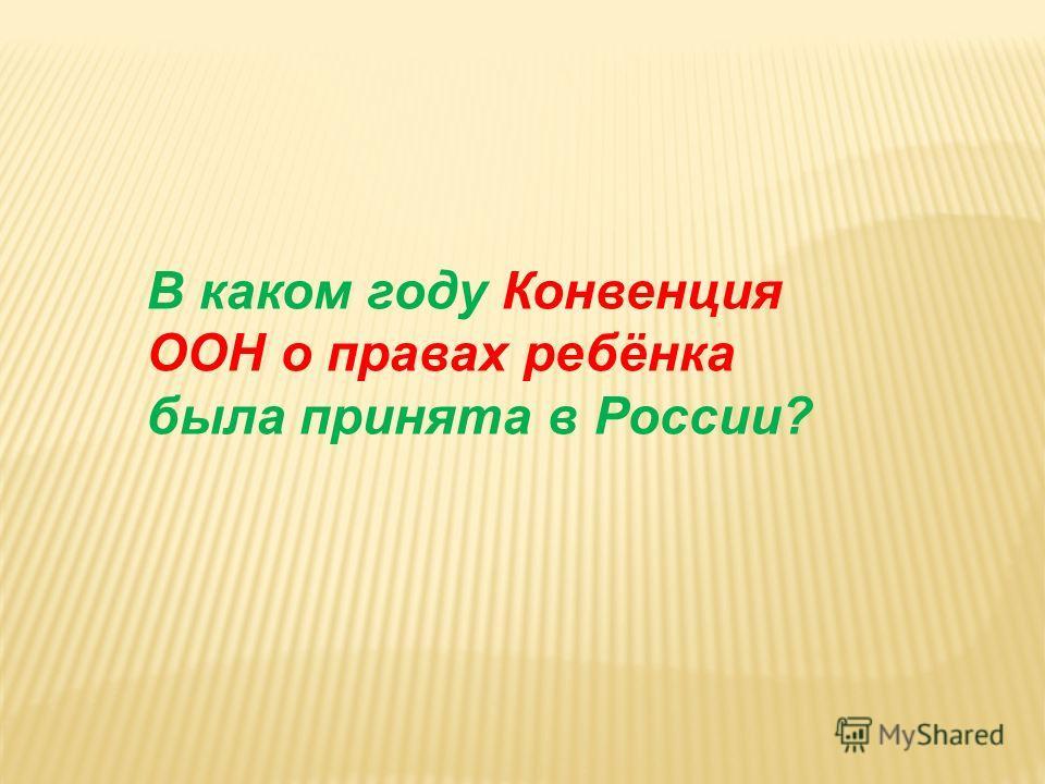 В каком году Конвенция ООН о правах ребёнка была принята в России?