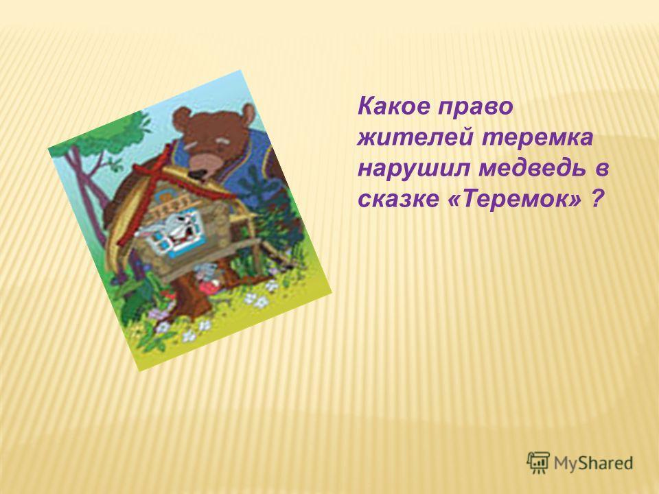 Какое право жителей теремка нарушил медведь в сказке «Теремок» ?