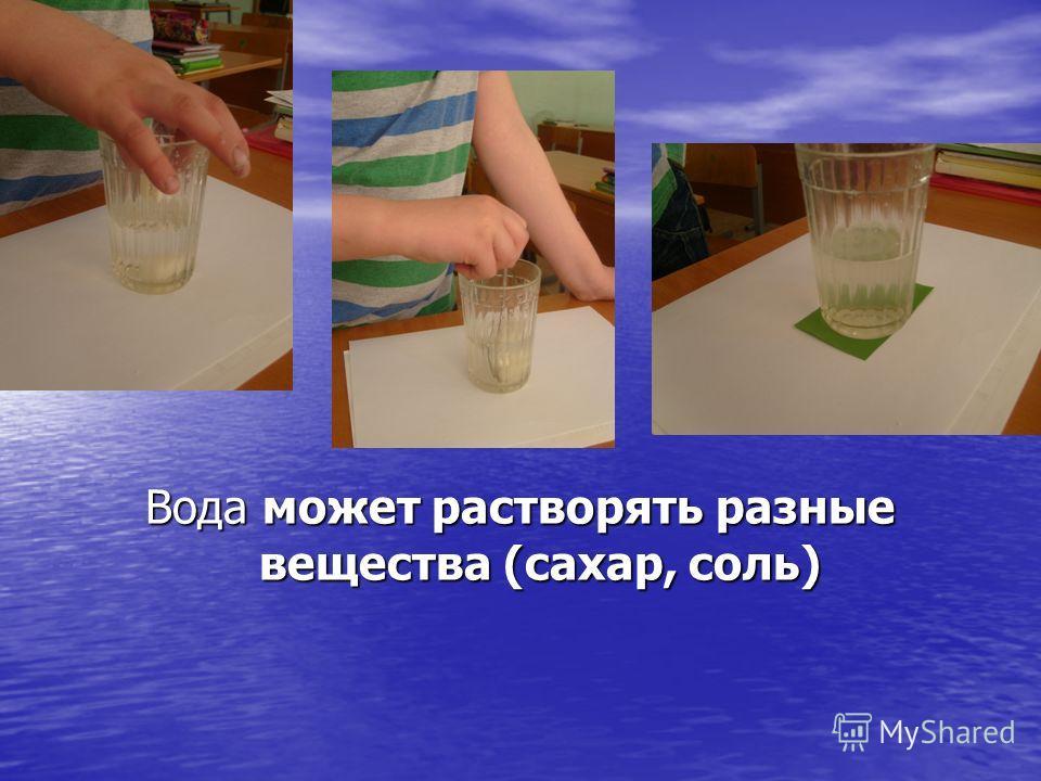 Вода может растворять разные вещества (сахар, соль)