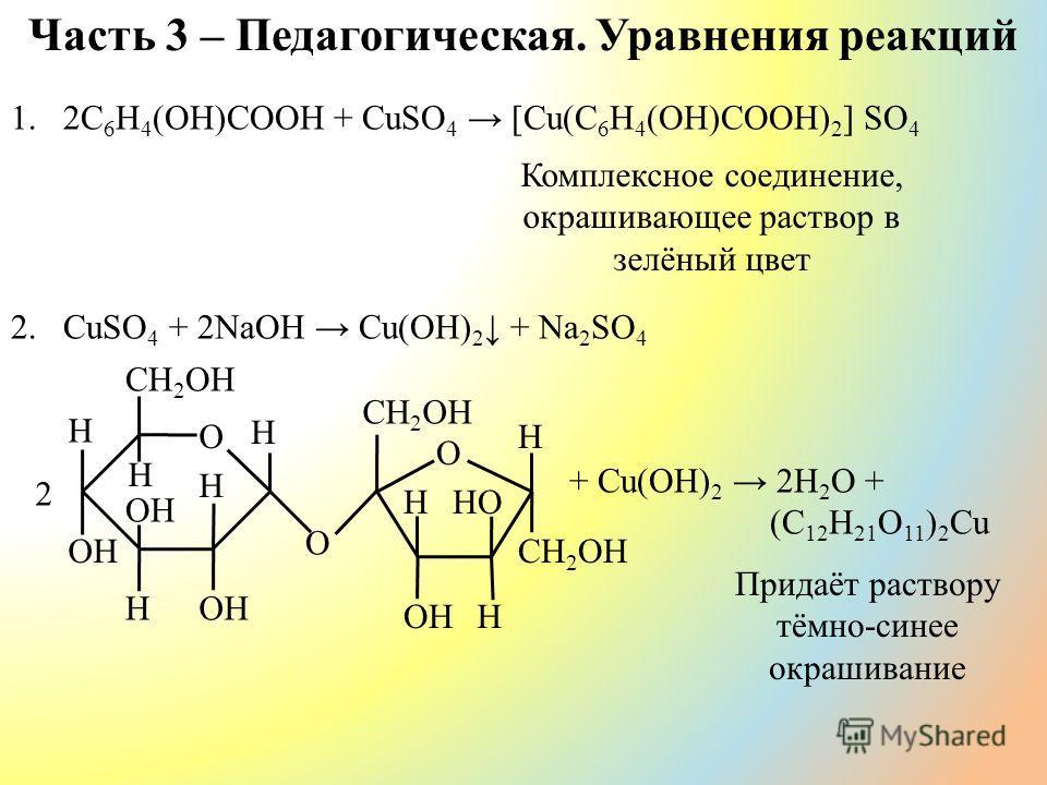 Часть 3 – Педагогическая. Уравнения реакций 1.2С 6 Н 4 (ОН)СООН + CuSO 4 [Cu(С 6 Н 4 (ОН)СООН) 2 ] SO 4 2.CuSO 4 + 2NaOH Cu(OH) 2 + Na 2 SO 4 + Cu(OH) 2 2H 2 O + (C 12 H 21 O 11 ) 2 Cu Комплексное соединение, окрашивающее раствор в зелёный цвет Прида