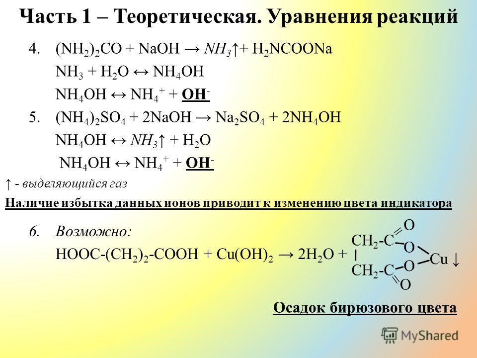 Часть 1 – Теоретическая. Уравнения реакций 4.(NH 2 ) 2 CO + NaOH NH 3+ H 2 NCOONa NH 3 + H 2 O NH 4 OH NH 4 OH NH 4 + + OH - 5.(NH 4 ) 2 SO 4 + 2NaOH Na 2 SO 4 + 2NH 4 OH NH 4 OH NH 3 + H 2 O NH 4 OH NH 4 + + OH - - выделяющийся газ Наличие избытка д