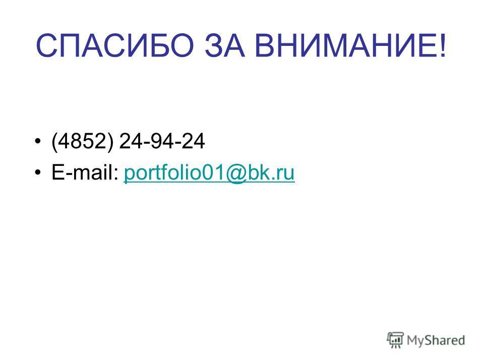 СПАСИБО ЗА ВНИМАНИЕ! (4852) 24-94-24 E-mail: portfolio01@bk.ruportfolio01@bk.ru