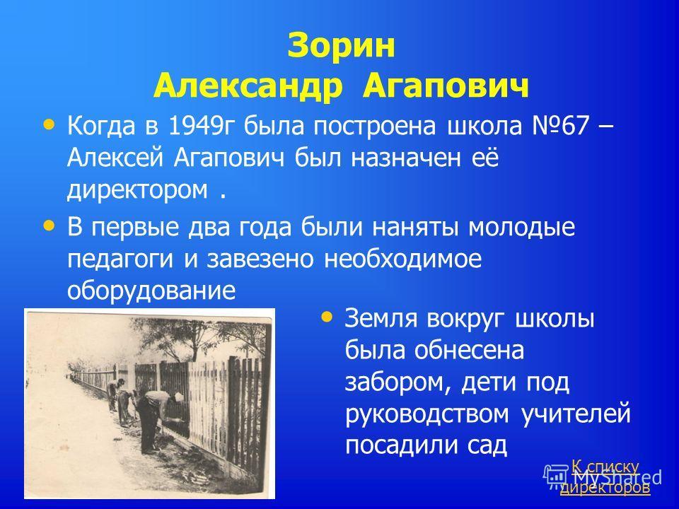 Когда в 1949г была построена школа 67 – Алексей Агапович был назначен её директором. В первые два года были наняты молодые педагоги и завезено необходимое оборудование К списку директоров Земля вокруг школы была обнесена забором, дети под руководство