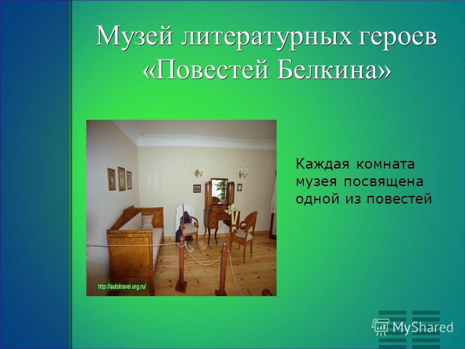 Музей литературных героев «Повестей Белкина» Каждая комната музея посвящена одной из повестей
