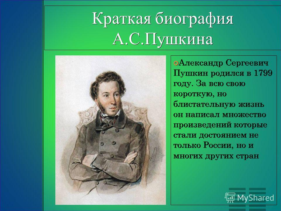 А.с.пушкин краткая биография для 6 класса
