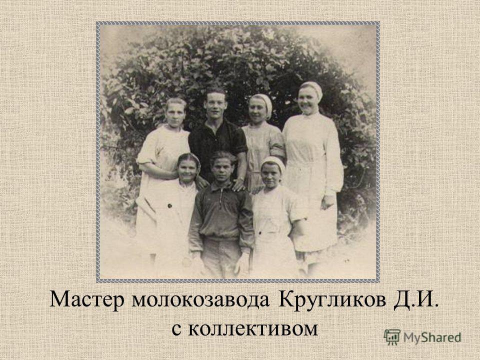 Мастер молокозавода Кругликов Д.И. с коллективом