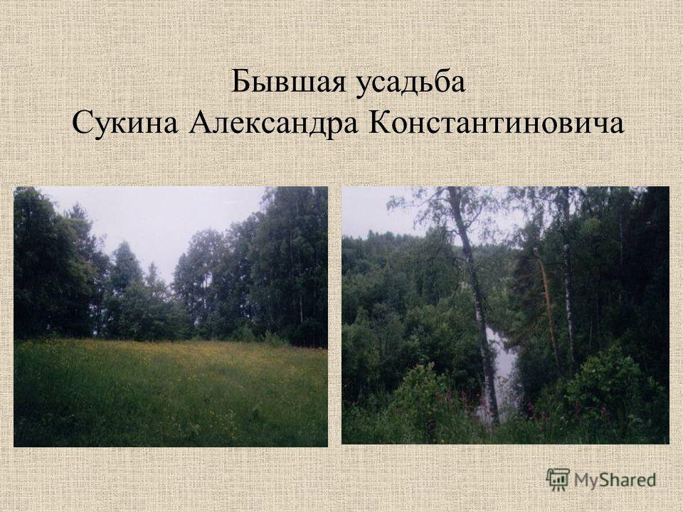 Бывшая усадьба Сукина Александра Константиновича