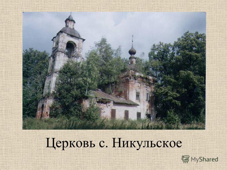Церковь с. Никульское