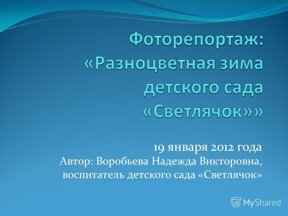 19 января 2012 года Автор: Воробьева Надежда Викторовна, воспитатель детского сада «Светлячок»