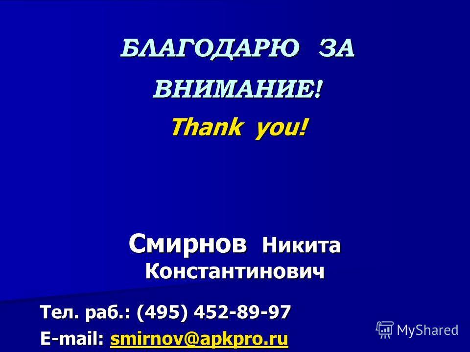 БЛАГОДАРЮ ЗА ВНИМАНИЕ! Thank you! Смирнов Никита Константинович Тел. раб.: (495) 452-89-97 E-mail: smirnov@apkpro.ru smirnov@apkpro.ru