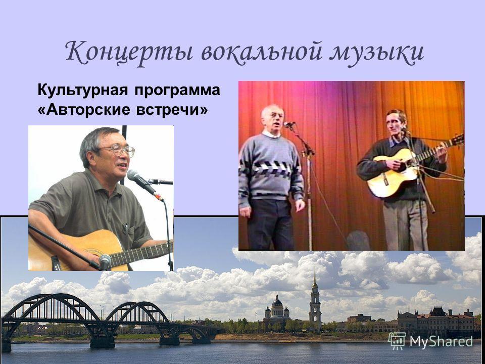 Концерты вокальной музыки Культурная программа «Авторские встречи»