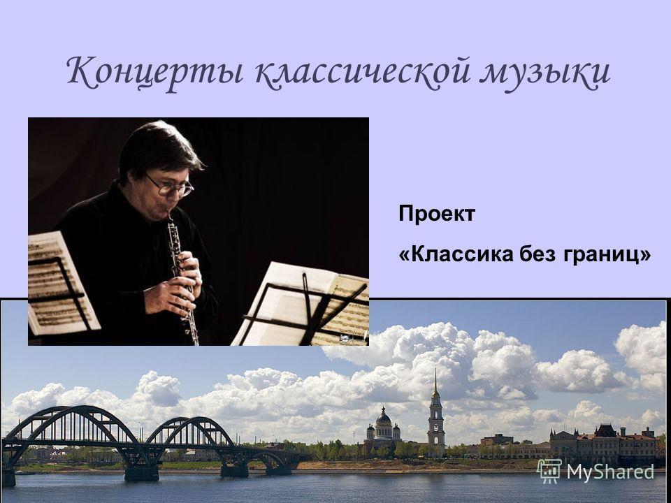 Концерты классической музыки Проект «Классика без границ»