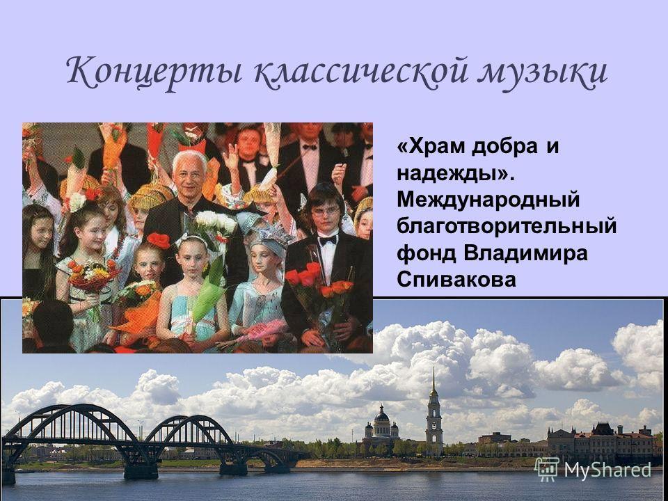 Концерты классической музыки «Храм добра и надежды». Международный благотворительный фонд Владимира Спивакова