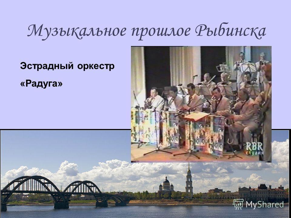 Музыкальное прошлое Рыбинска Эстрадный оркестр «Радуга»