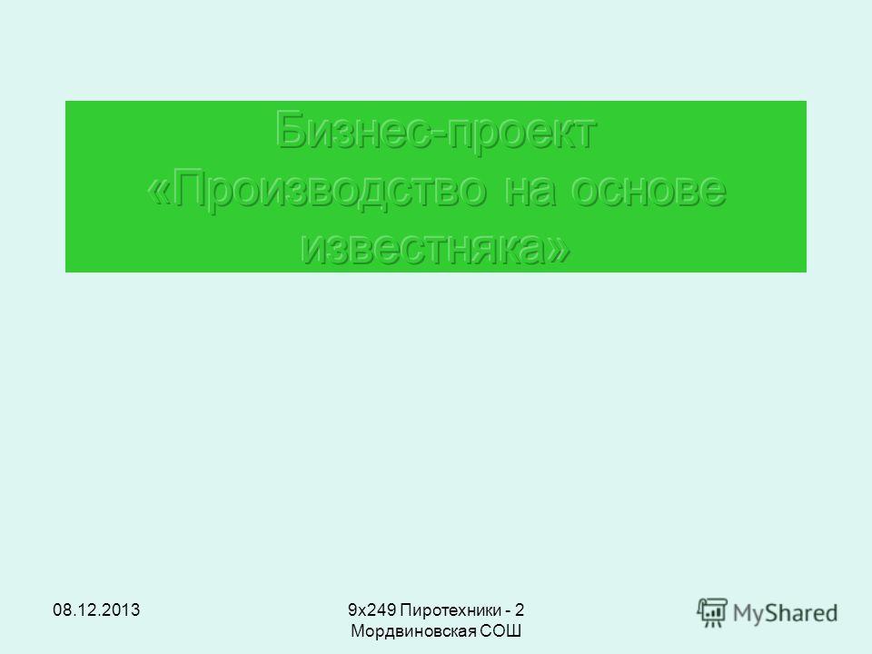 08.12.20139х249 Пиротехники - 2 Мордвиновская СОШ