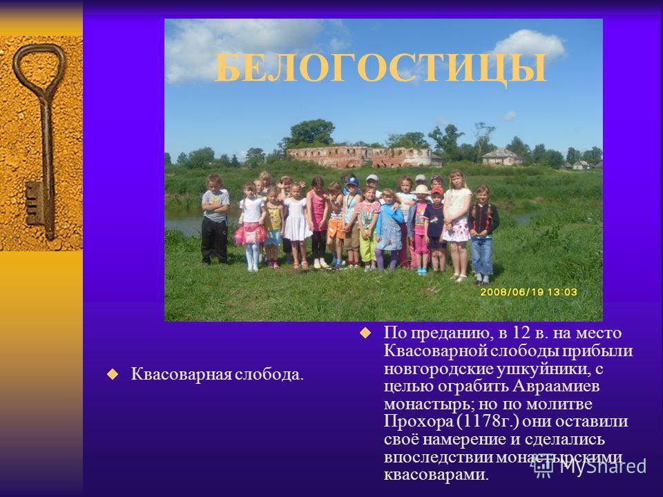 Цель: узнать, почему окрестные сёла так называются; побывать в каждом селе.