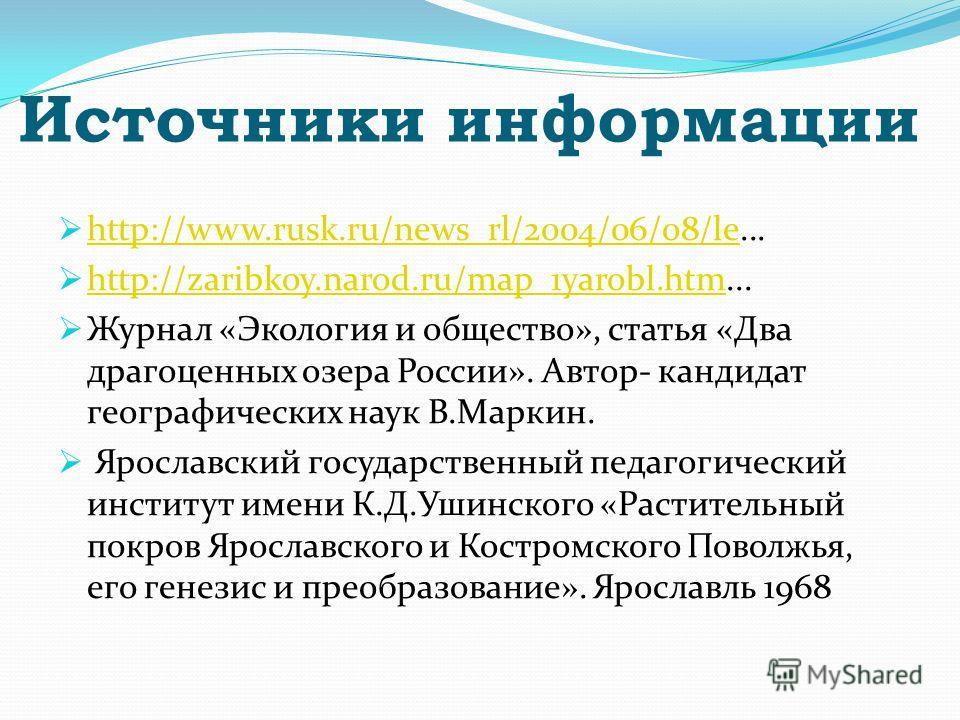 Источники информации http://www.rusk.ru/news_rl/2004/06/08/le... http://www.rusk.ru/news_rl/2004/06/08/le http://zaribkoy.narod.ru/map_1yarobl.htm... http://zaribkoy.narod.ru/map_1yarobl.htm Журнал «Экология и общество», статья «Два драгоценных озера