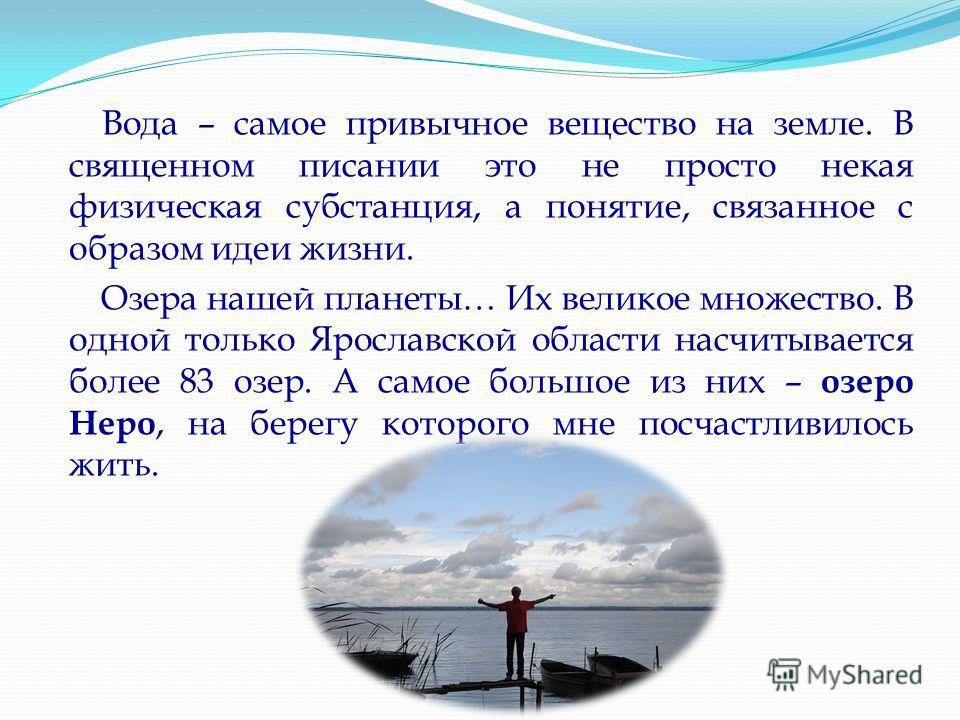 Вода – самое привычное вещество на земле. В священном писании это не просто некая физическая субстанция, а понятие, связанное с образом идеи жизни. Озера нашей планеты… Их великое множество. В одной только Ярославской области насчитывается более 83 о