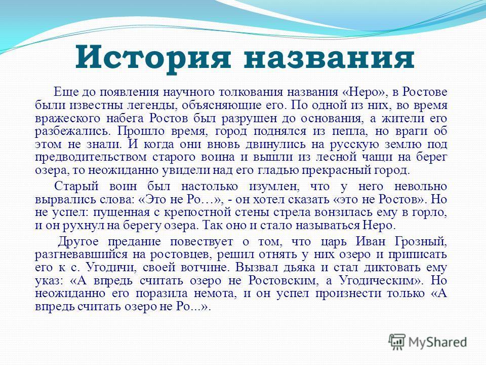 Еще до появления научного толкования названия «Неро», в Ростове были известны легенды, объясняющие его. По одной из них, во время вражеского набега Ростов был разрушен до основания, а жители его разбежались. Прошло время, город поднялся из пепла, но