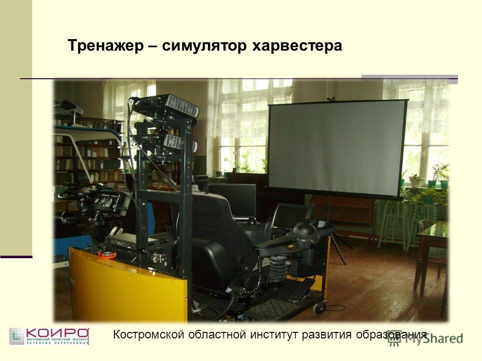 Костромской областной институт развития образования Тренажер – симулятор харвестера