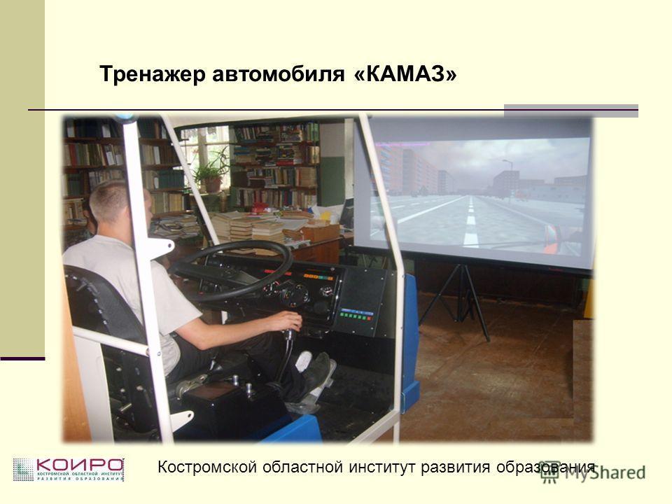 Костромской областной институт развития образования Тренажер автомобиля «КАМАЗ»