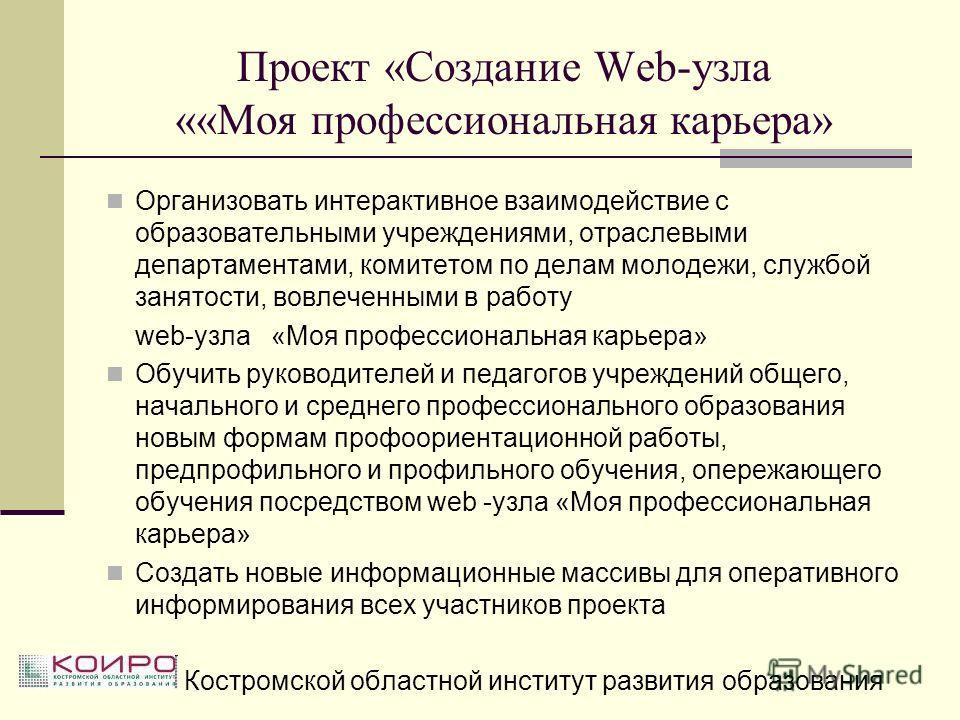 Проект «Создание Web-узла ««Моя профессиональная карьера» Организовать интерактивное взаимодействие с образовательными учреждениями, отраслевыми департаментами, комитетом по делам молодежи, службой занятости, вовлеченными в работу web-узла «Моя профе