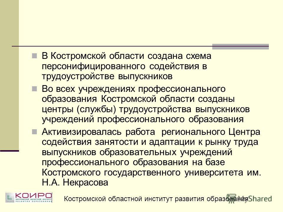 В Костромской области создана схема персонифицированного содействия в трудоустройстве выпускников Во всех учреждениях профессионального образования Костромской области созданы центры (службы) трудоустройства выпускников учреждений профессионального о