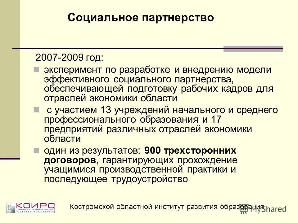 2007-2009 год: эксперимент по разработке и внедрению модели эффективного социального партнерства, обеспечивающей подготовку рабочих кадров для отраслей экономики области с участием 13 учреждений начального и среднего профессионального образования и 1