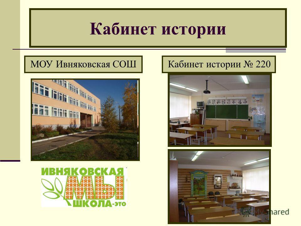 Кабинет истории МОУ Ивняковская СОШ Кабинет истории 220