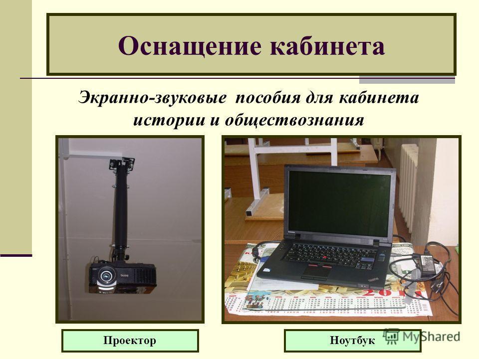 Оснащение кабинета Экранно-звуковые пособия для кабинета истории и обществознания ПроекторНоутбук