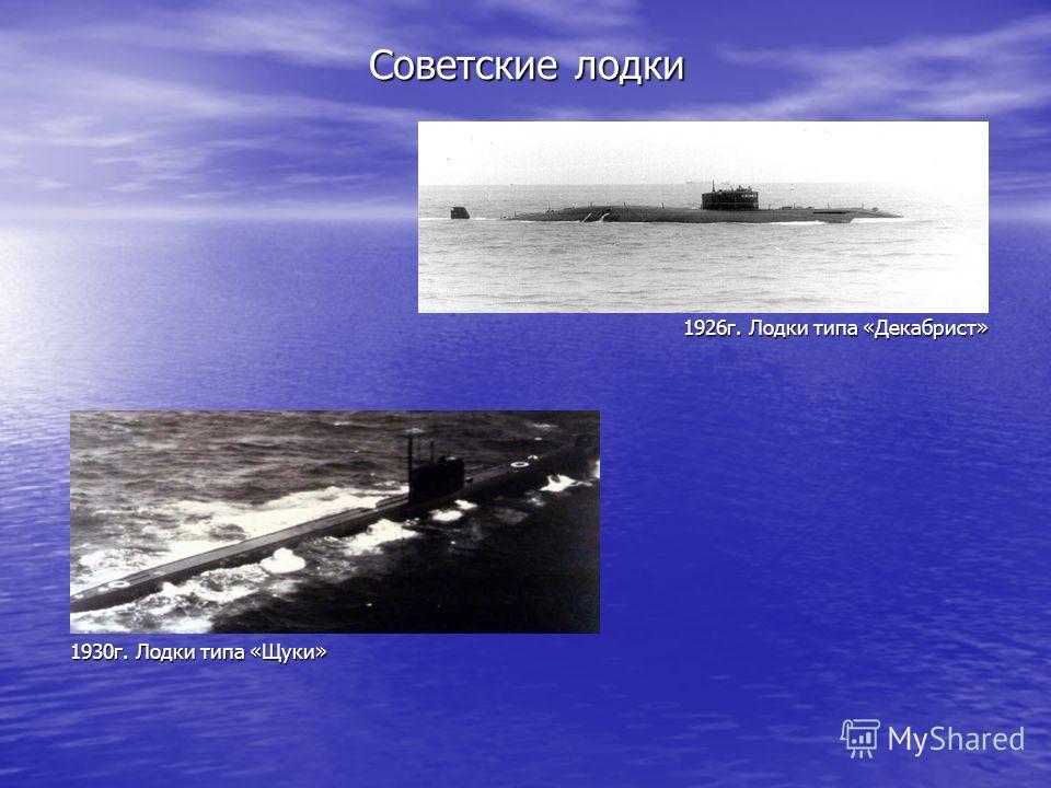Советские лодки 1926г. Лодки типа «Декабрист» 1926г. Лодки типа «Декабрист» 1930г. Лодки типа «Щуки» 1930г. Лодки типа «Щуки»