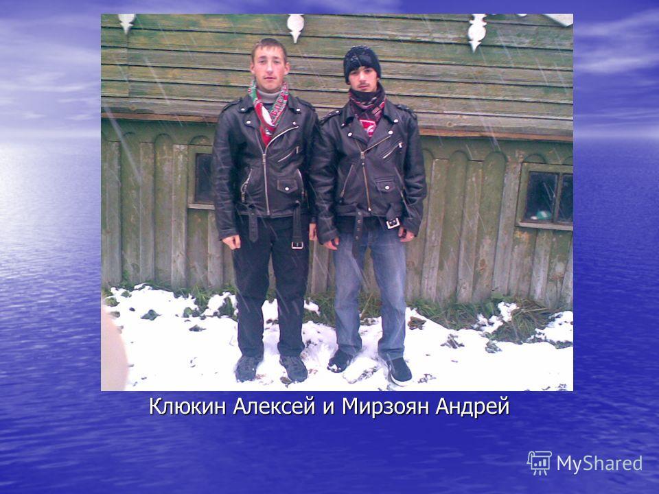 Клюкин Алексей и Мирзоян Андрей
