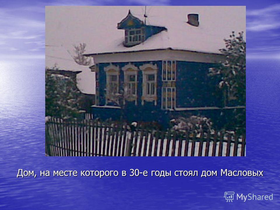 Дом, на месте которого в 30-е годы стоял дом Масловых