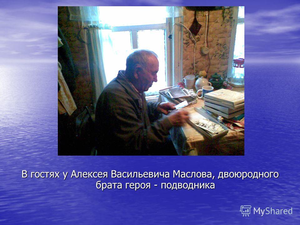 В гостях у Алексея Васильевича Маслова, двоюродного брата героя - подводника