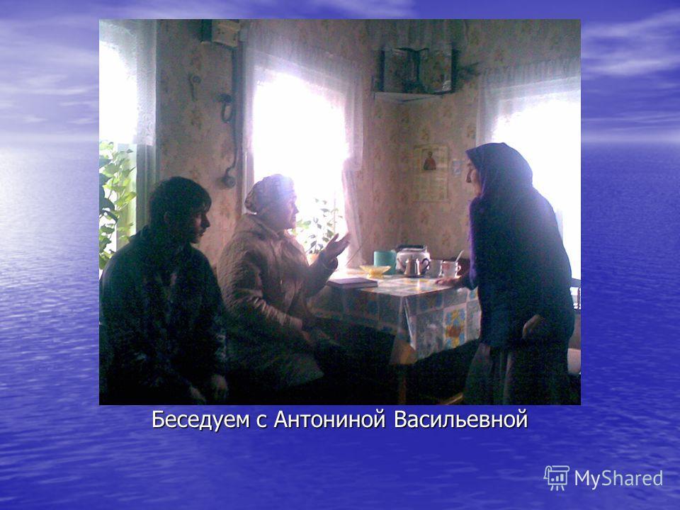 Беседуем с Антониной Васильевной