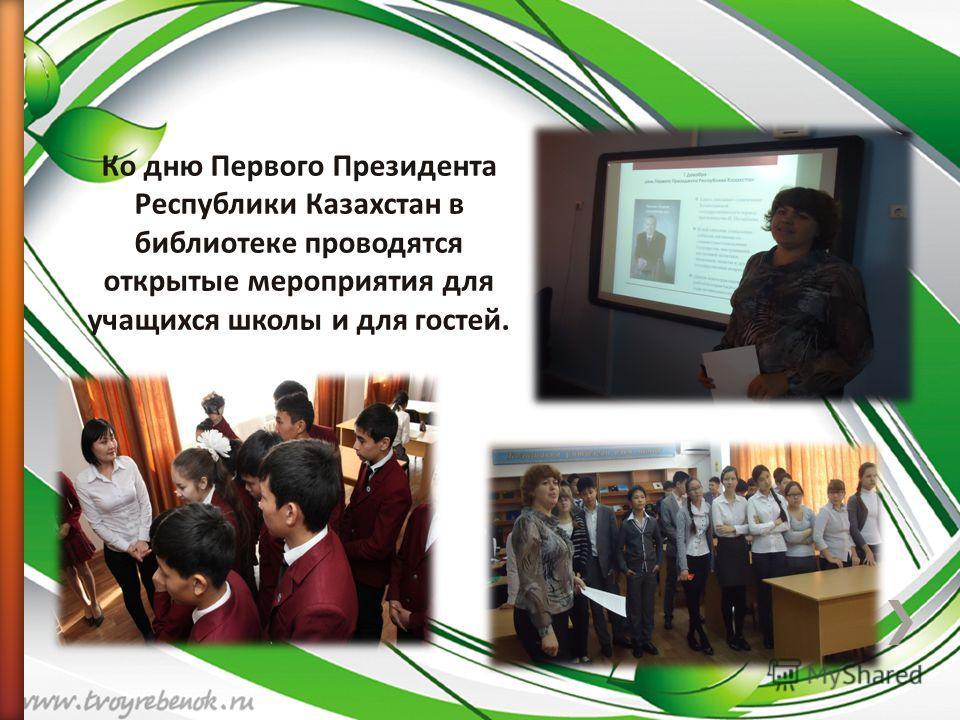 Ко дню Первого Президента Республики Казахстан в библиотеке проводятся открытые мероприятия для учащихся школы и для гостей.