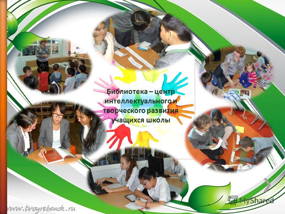 Библиотека – центр интеллектуального и творческого развития учащихся школы